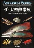 ザ・大型熱帯魚 (アクアリウム・シリーズ)