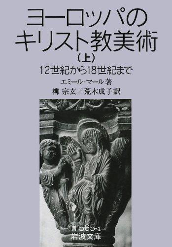 ヨーロッパのキリスト教美術―12世紀から18世紀まで (上) (岩波文庫)