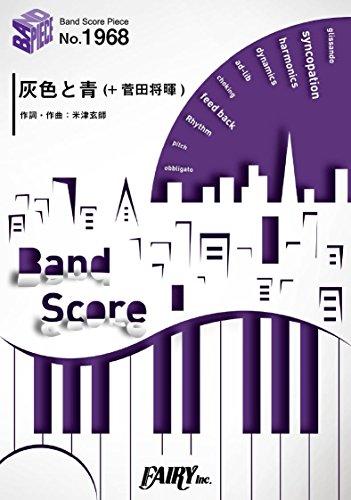 バンドスコアピースBP1968 灰色と青(+菅田将暉) /米津玄師