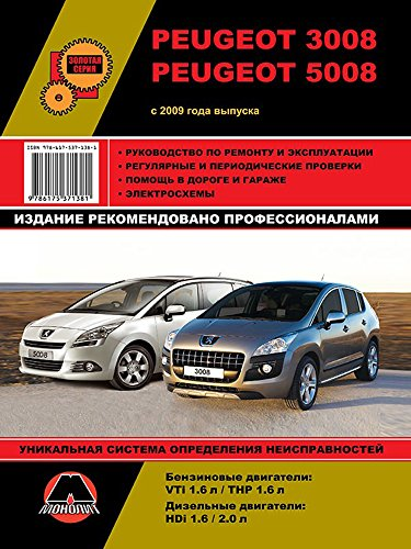 Super Repair Manual For Peugeot 3008 Peugeot 5008 Cars From 2009 The Wiring Digital Resources Otenewoestevosnl