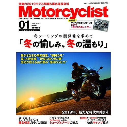 Motorcyclist 2019年1月号 画像