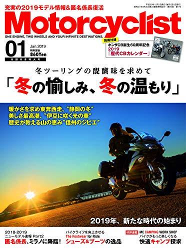 Motorcyclist 2019年1月号 画像 A