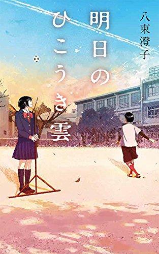 明日のひこうき雲 (teens' best selections)