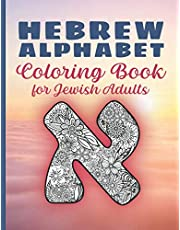 Hebrew Alphabet. Coloring Book for Jewish Adults: A Relaxing and Meditative Collection of Hebrew Letters Designs for Jewish Grown-ups