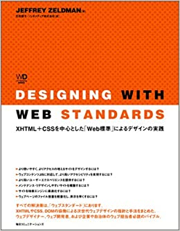 Designing with Web Standards―X...