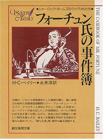 フォーチュン氏の事件簿 (創元推理文庫)