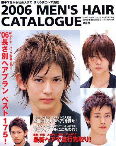 Men S Hair Catalog 2006 Edition Pearl Book 2005 Isbn 4061483579 Japanese Import 9784061483576 Amazon Com Books