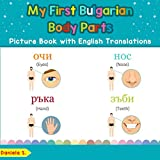My First Bulgarian Body Parts Picture Book with English Translations: Bilingual Early Learning & Easy Teaching Bulgarian Books for Kids (Teach & Learn Basic Bulgarian words for Children)