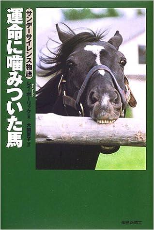運命に噛みついた馬―サンデーサ...