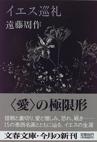 イエス巡礼 (文春文庫)