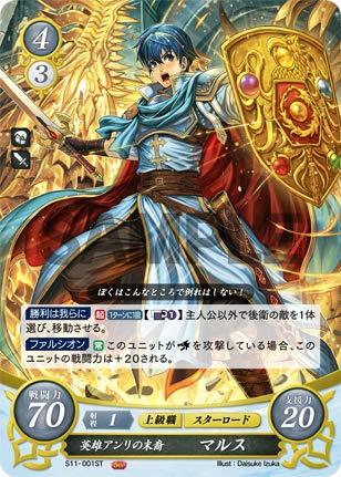 Fire Emblem Japanese 0 Cipher Card - Marth: Descendant of Anri The Heroic S11-001 ST