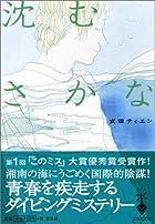 沈むさかな (宝島社文庫)