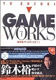 鈴木裕ゲームワークス VOL.1