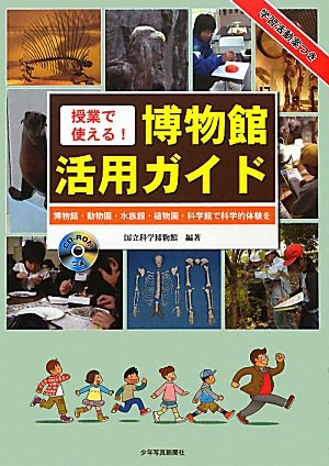 The scientific experience in the science museum, botanical gardens and aquariums, animal-Museum -! Guide use of museum work in the classroom (2011) ISBN: 4879813818 [Japanese Import] ebook