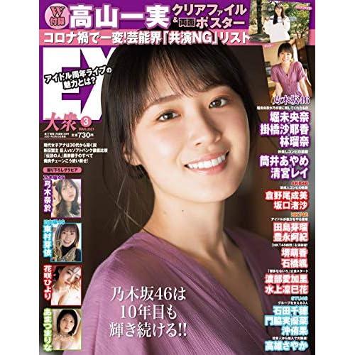 EX 大衆 2021年 3月号 表紙画像