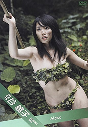 月刊 谷桃子