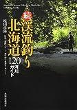 続・渓流釣り北海道―120河川ガイド