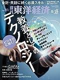 週刊東洋経済 2017年8/26号 [雑誌](ビジネスに効く 教養としてのテクノロジー)
