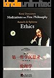 第一哲学沉思录伦理学(英文版) (西方人文经典读本)