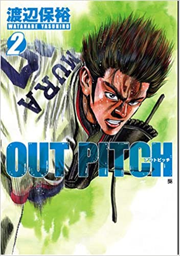 OUT PITCH 2 (BUNCH COMICS) | ...