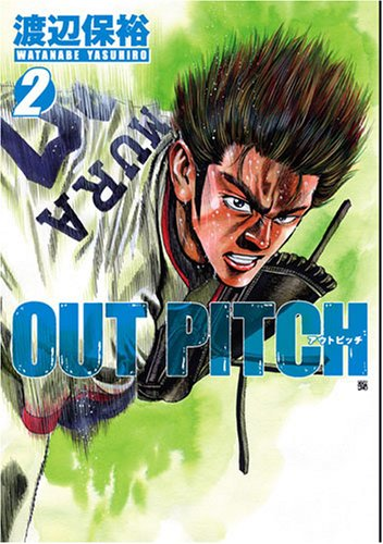 OUT PITCH 2 (BUNCH COMICS) (2007) ISBN: 4107713628 [Japanese Import]