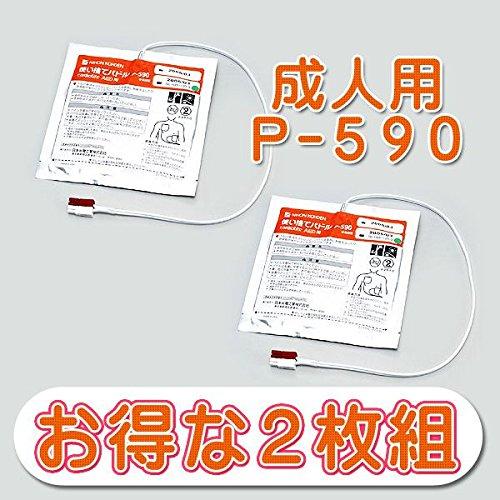 【成人用:2枚組 B0175RAMIK】 H321 日本光電 AED-9000シリーズ/AED-1200 共通 日本光電 成人用使い捨てパドル H321【成人用 P-590 電極パッド 2枚セット】 B0175RAMIK, H.T.G.:e95cb3cb --- itxassou.fr