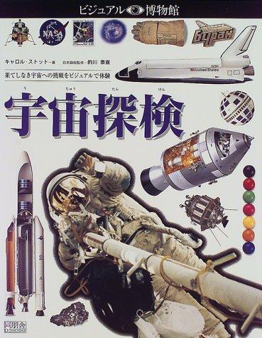 宇宙探検 (ビジュアル博物館)