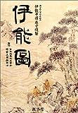伊能図―東京国立博物館蔵伊能中図原寸複製