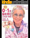 脳科学おばあちゃん 久保田カヨ子先生の 誕生から歩くまで 0~1才 脳を育むふれあい育児 (主婦の友生活シリーズ)
