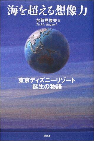 海を超える想像力―東京ディズニーリゾート誕生の物語 (ディズニーストーリーブック)
