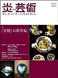 季刊炎芸術 127号 (―見て・買って・作って・陶芸を楽しむ 特集:「京焼」の新世紀)
