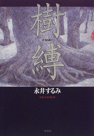 樹縛 (新潮ミステリー倶楽部)