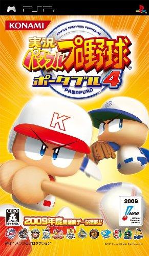 実況パワフルプロ野球ポータブル4の商品画像