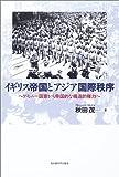 イギリス帝国とアジア国際秩序―ヘゲモニー国家から帝国的な構造的権力へ―