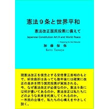 Japanese Constitution Article 9 to Achieve World Peace: - Preparing for the Plebiscite (Japanese Edition)