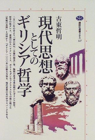 現代思想としてのギリシア哲学 ...