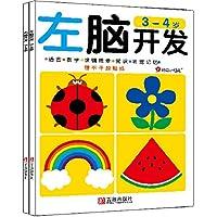 邦臣小红花·左脑开发右脑开发(3-4岁)(套装共2册)(附贴纸)