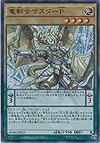 遊戯王カード BOSH-JP023 竜剣士マスターP スーパーレア 遊戯王アーク・ファイブ [ブレイカーズ・オブ・シャドウ]