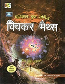 Buy Magical Books On Quicker Maths (2018-2019) Session by M
