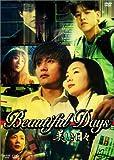 [DVD]美しき日々 DVD-BOX 1