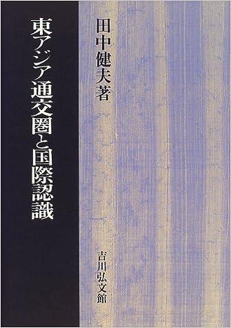 Higashi Ajia tsūkōken to kokusai ninshiki