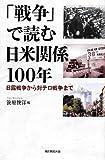 「戦争」で読む日米関係100年 日露戦争から対テロ戦争まで (朝日選書)