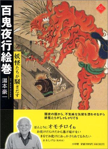 百鬼夜行絵巻―妖怪たちが騒ぎだす (アートセレクション)