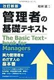 改訂新版 管理者の基礎テキスト