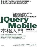 jQuery Mobile 本格入門 ~スマートフォンのデザイン・開発の効率化からWebアプリケーション構築まで