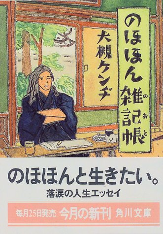 のほほん雑記帳(のおと) (角川文庫)