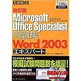 改訂版できる式問題集 Microsoft Office Specialist 問題集 Word 2003 エキスパート (できる式問題集 (30))