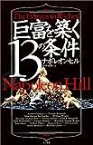 「巨富を築く13の条件」ナポレオン ヒル