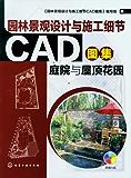 园林景观设计与施工细节CAD图集.庭院与屋顶花园(附光盘)