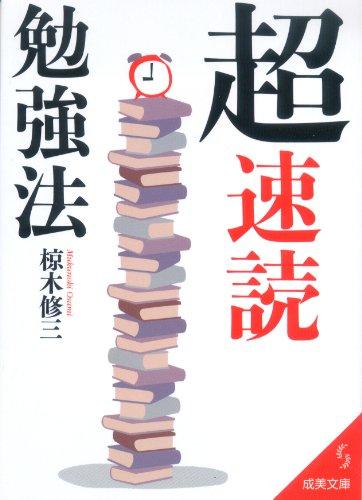 「超」速読勉強法 (成美文庫)
